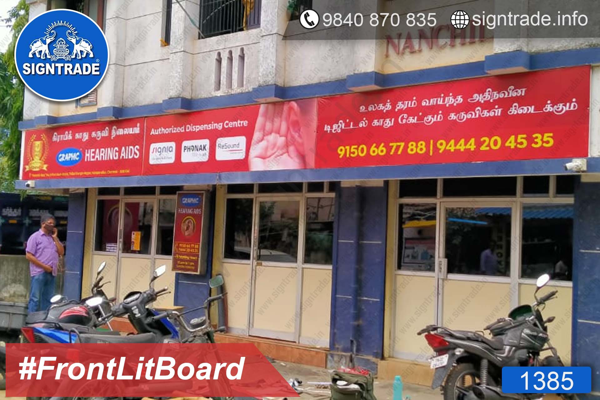 Graphic Hearing Aids, Nanganallur, Chennai - 1385, Flex Board, Frontlit Flex Board, Star Frontlit Flex Board, Frontlit Flex Banners, Shop Front Flex Board, Shop Flex Board