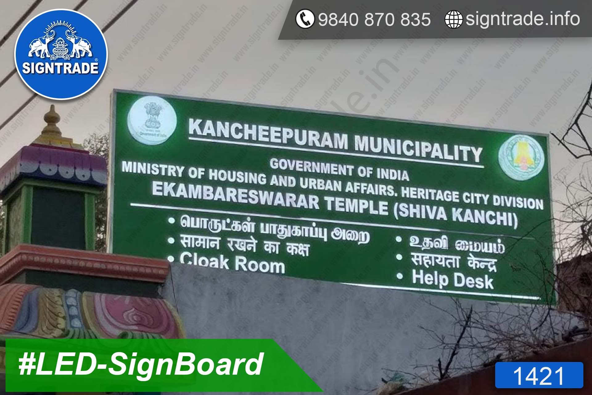 Kancheepuram Municipality (GOVT of India)- 1421, LED Sign Board, Sign Board, Acrylic Sign Board, Glow Sign Board, Custom Sign Board